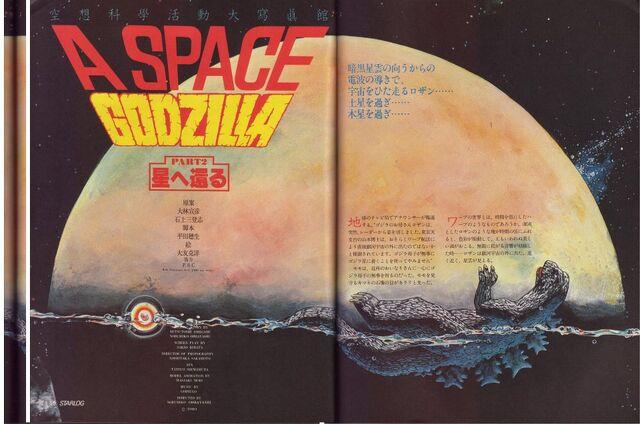File:A Space Godzilla2.jpg