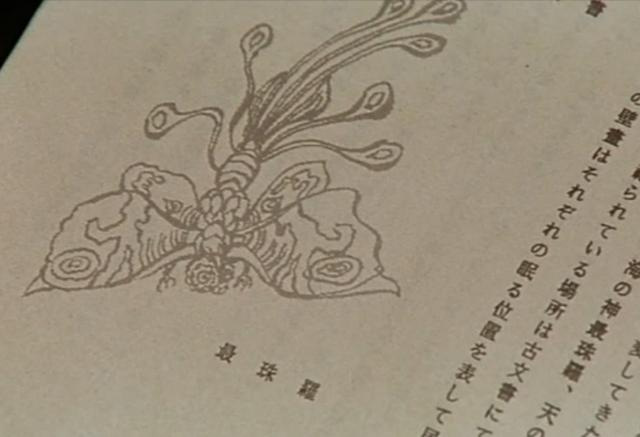 File:GMK - Ancient Drawing Mothra.png