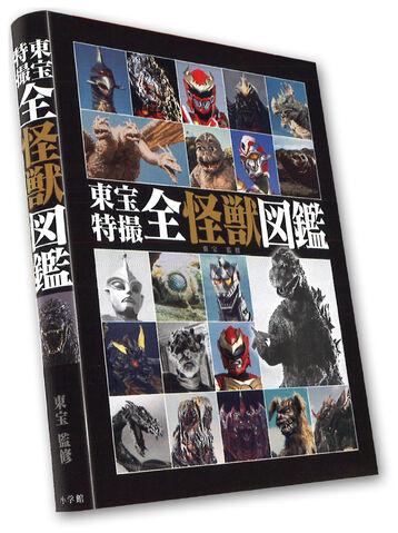 File:Tohoallmonsterencyclopedia03.jpg