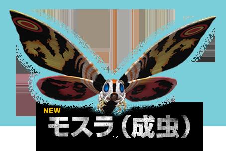 File:PS3 Godzilla Mothra New.png