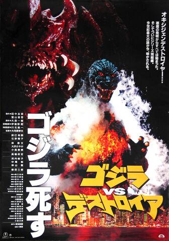 File:Godzilla.jp - 22 - Godzilla vs. Destoroyah.jpg