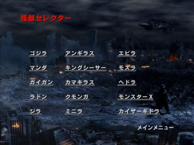File:Toho-gfw3disc-extra5.jpg
