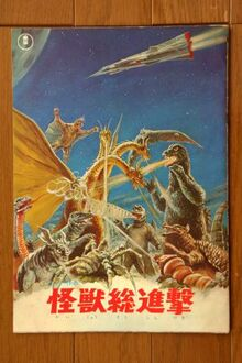 1968 MOVIE GUIDE - DESTROY ALL MONSTERS