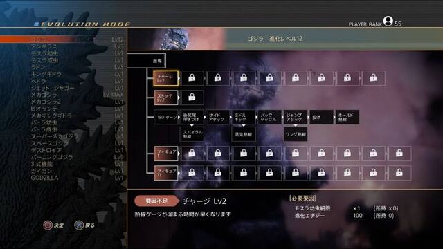 File:Japanese PS4 Evolution Screen.jpg