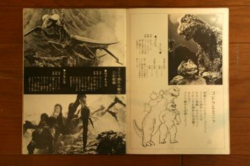 File:1973 MOVIE GUIDE - SON OF GODZILLA TOHO CHAMPIONSHIP FESTIVAL PAGES 1.jpg