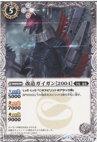 File:Battle Spirits Modified Gigan 2004 Card.jpg