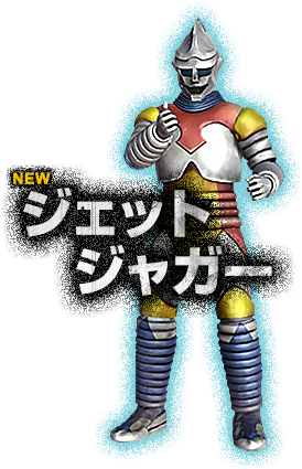 File:PS3 Godzilla Jet Jaguar New.png
