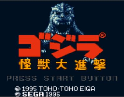 File:Kaiju Daishingeki Title Screen.jpg