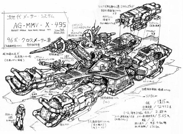 File:Concept Art - Godzilla vs. Destoroyah - DAG-MB96 2.png