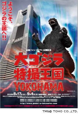 File:Godzilla poster ad003.jpeg