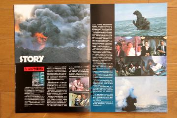 File:1989 MOVIE GUIDE - GODZILLA VS. BIOLLANTE PAGES 1.jpg