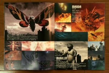 File:2004 MOVIE GUIDE - GODZILLA FINAL WARS PAGES 1.jpg