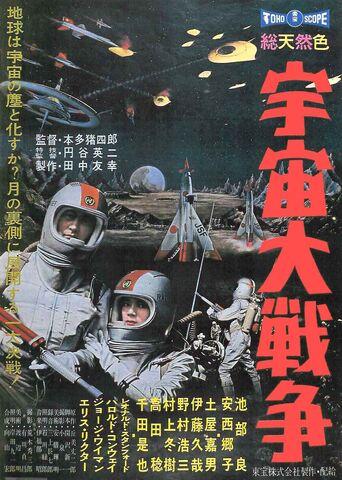 File:宇宙大戰爭.jpg