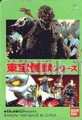File:Bandai Toho Kaiju Series.jpg