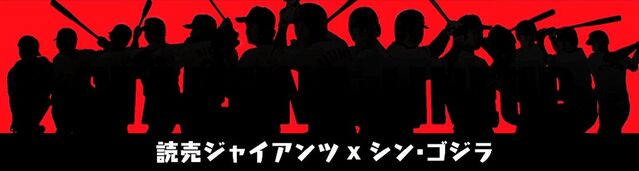 File:Japan vs Godzilla poster.jpeg