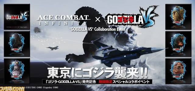 File:Ace Combat Infinity X Godzilla VS Collaboration Event.jpg