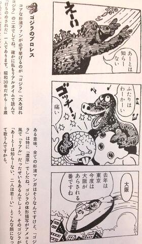 File:GodzillaShigeruSugiuraShonenKurabu2015February06.jpg
