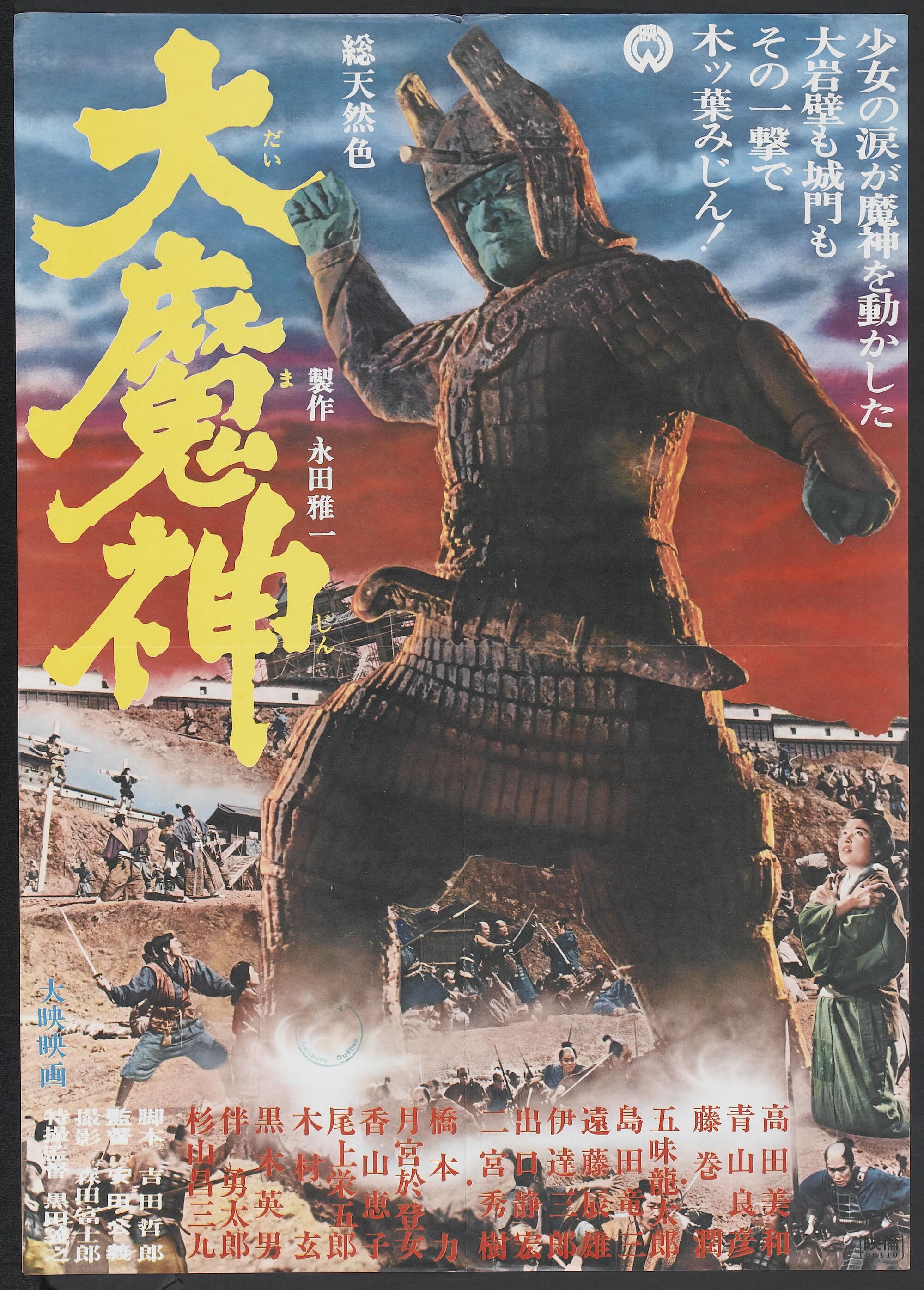 daimajin 1966 film gojipedia fandom powered by wikia