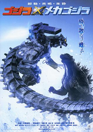 File:Godzilla X MechaGodzilla Poster.jpg