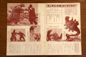 File:1962 MOVIE GUIDE - KING KONG VS. GODZILLA PAGES 1.jpg
