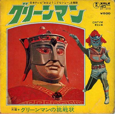 File:グリーンマン album 1.jpg