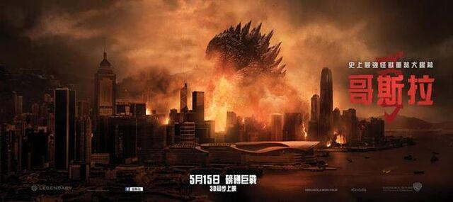 File:Hong Kong Godzilla 2014 Wallpaper.jpg