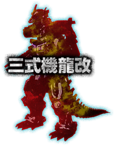 File:PS3 Godzilla Kiryu Silhouette.png