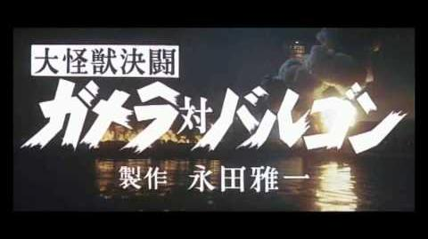 Daimajin Gamera vs. Barugon (1966) Japanese Trailer