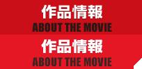 File:Godzilla-Movie.jp - About.png