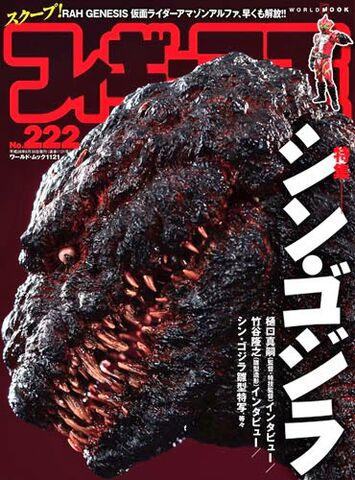 File:Another godzill magazine .jpeg
