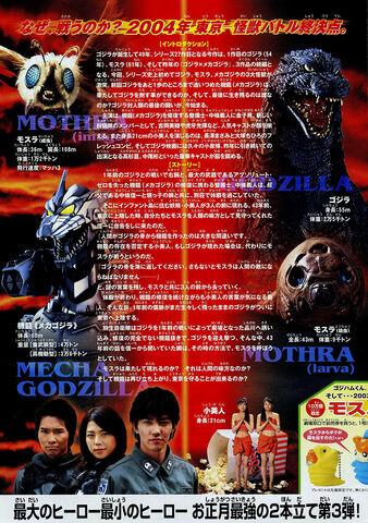 File:Godzilla Tokyo SOS Info Chart.jpg