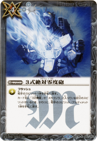 File:Battle Spirits Type-3 Absolute Zero Cannon Card.png