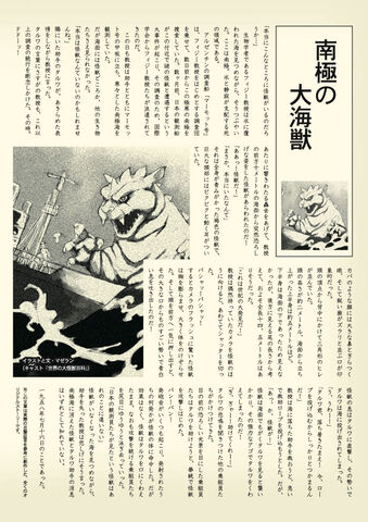 File:Nankyoku story.jpg