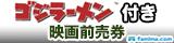 File:Godzilla-Movie.jp - Banner Gojira Ramen.jpg