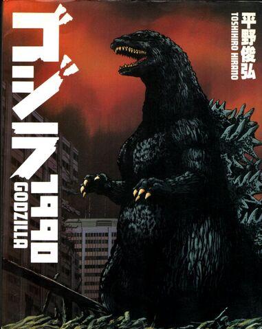 File:Godzilla-1990 manga cover.jpg