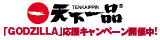 File:Godzilla-Movie.jp - Banner Tenkaippin.jpg