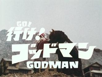 Yuke, Ike, Go! Godman