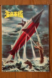 File:1968 MOVIE GUIDE - DESTROY ALL MONSTERS BACK.jpg