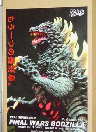 File:GodzillaFinalWarsUnmade01Ver3.jpg