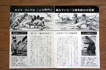 File:1964 MOVIE GUIDE - MOTHRA VS. GODZILLA TOHO PAGES 1.jpg