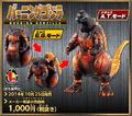 Godzilla Eggs Ads - Burning Godzilla