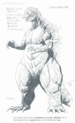 File:Ghost Godzilla.png