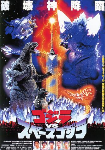 File:Godzilla vs. SpaceGodzilla Poster B.png