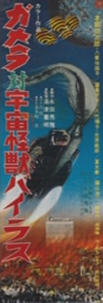 File:Gamera - 4 - vs Viras - 99999 - 1 - Japanese Poster.png