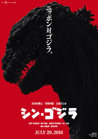 File:Godzilla Resurgence Updated Poster.jpg