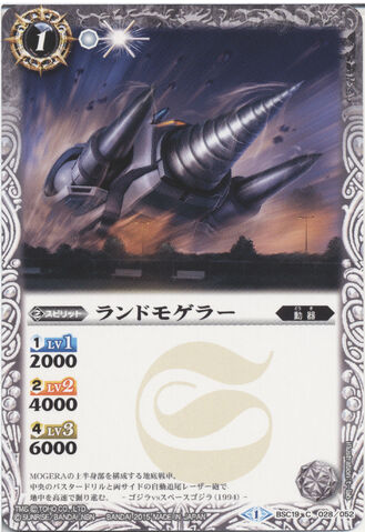 File:Battle Spirits Land Moguera Card.jpg