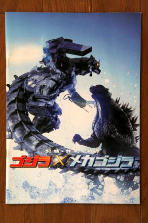 File:2002 MOVIE GUIDE - GODZILLA AGAINST MECHAGODZILLA.jpg