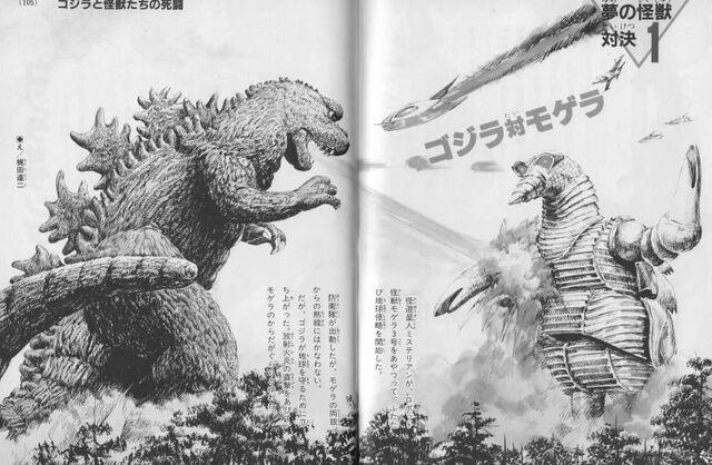 File:ゴジラ対モゲラ.jpg