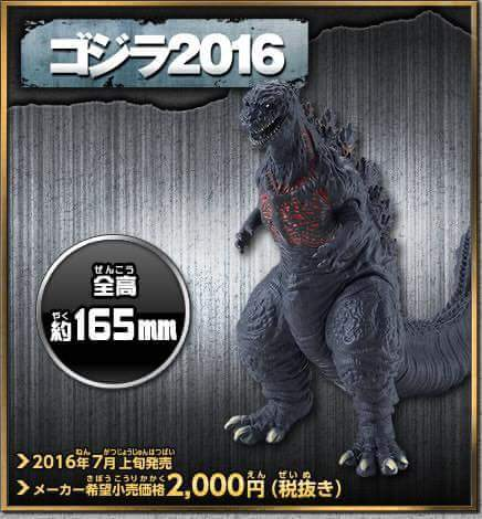 File:Bandai movie monster servo shingojira .jpeg