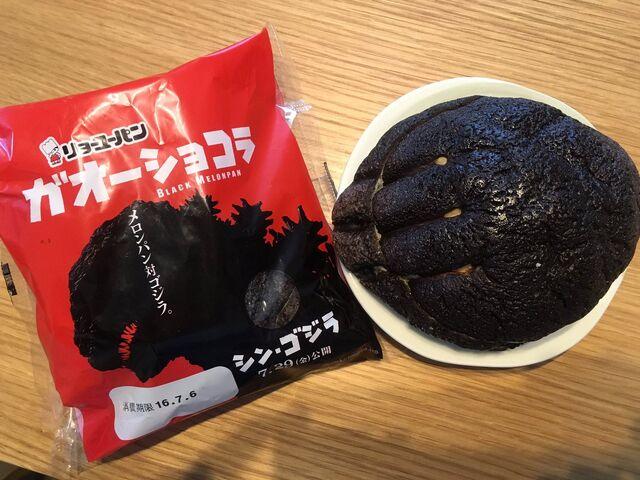 File:Shingoji black melon pan.jpeg